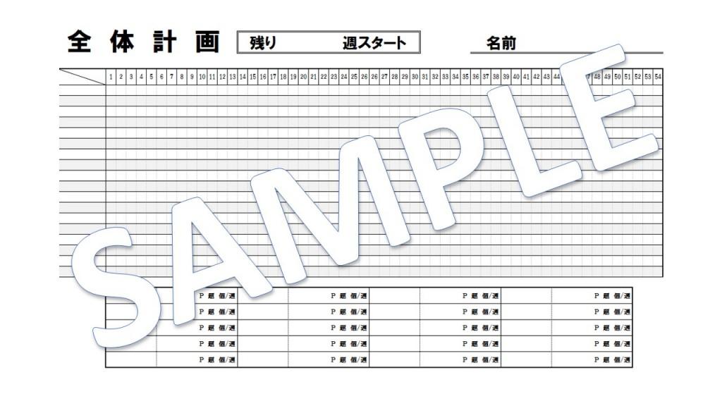 全体計画SAMPLE